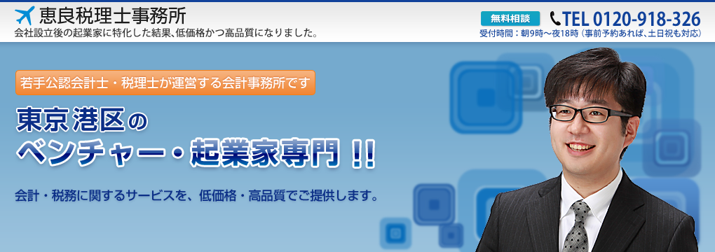 恵良税理士事務所のオフィシャルブログ